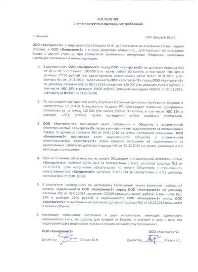 образец соглашения о зачете встречных однородных требований