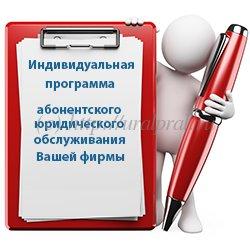 индивидуальная программа юридического абонентского обслуживания