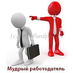 услуги для работодателей