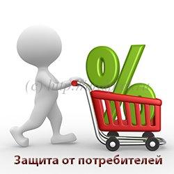 защита от потребителей