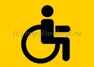 прием инвалидов на работу