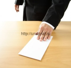 увольнение сотрудника по собственному желанию