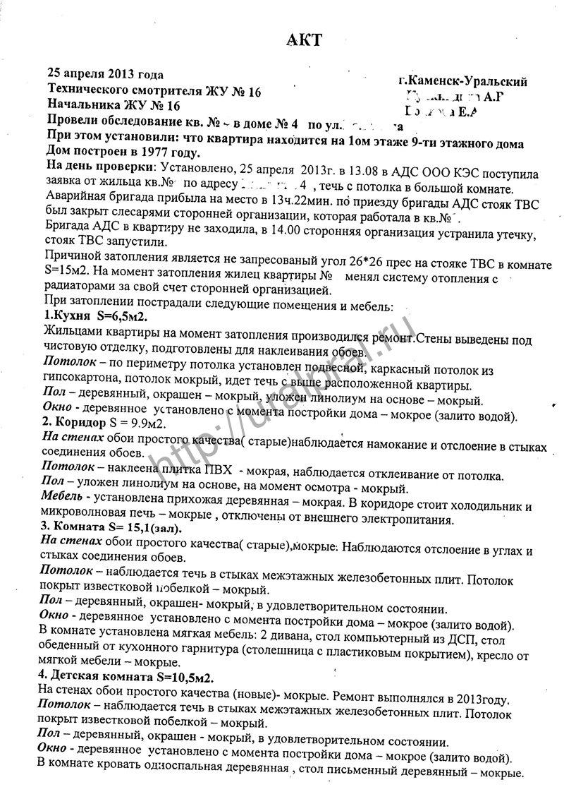 Акт о нанесении ущерба имуществу образец украина