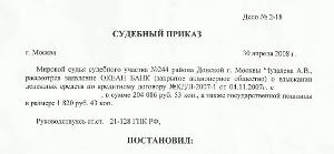 sudebnij_prikaz